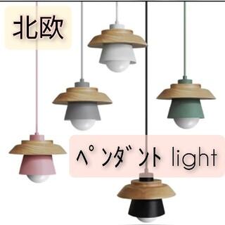 新品 北欧 ペンダントライト照明 シーリングライト 木製ライト グレー (天井照明)