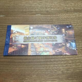 サッポロ(サッポロ)のサッポロHD 優待割引券 5枚(レストラン/食事券)