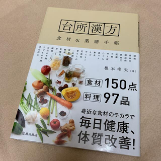 台所漢方 食材&薬膳手帳(料理/グルメ)