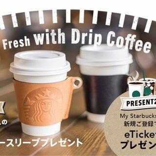 Starbucks Coffee - 【非売品 未開封】スターバックス 限定レザースリーブ ブラック(黒)