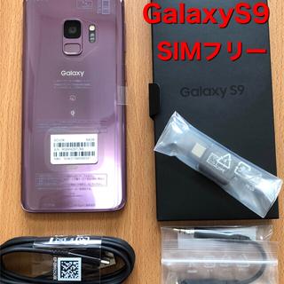 SAMSUNG - Galaxy S9 SIMフリー 64GB