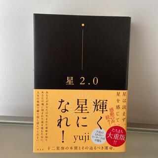 コウブンシャ(光文社)の星2.0   yuji   光文社(趣味/スポーツ/実用)