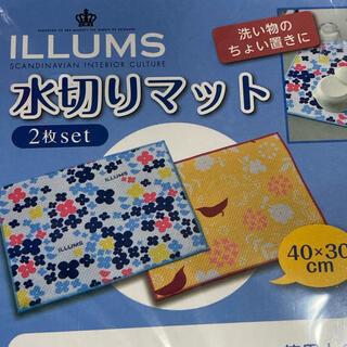 ランチョマット ILLMUMS 水切りマット 2枚セット(テーブル用品)