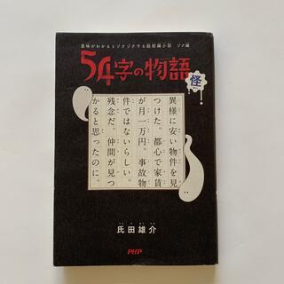 54字の物語怪 意味がわかるとゾクゾクする超短編小説ゾク編(文学/小説)