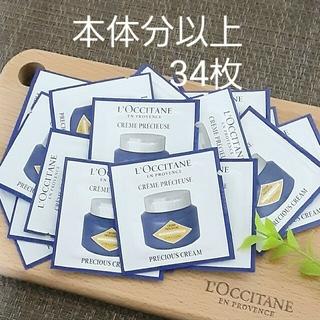 L'OCCITANE - ロクシタン/イモーテル/プレシューズクリーム デイ&ナイト/34枚