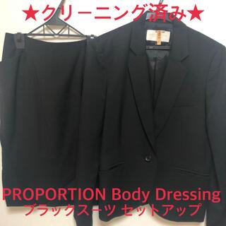 PROPORTION BODY DRESSING - クリーニング済*プロポーションボディドレッシングブラックスーツセットアップ*就活