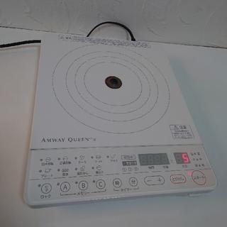 アムウェイ(Amway)のAmway アムウェイ クィーン e インダクションレンジ 2015年式 ⑥(調理機器)