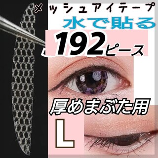 192ピース★L★メッシュアイテープ ふたえテープ∴>