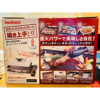 イワタニ(Iwatani)の【未使用・送料込】イワタニ カセットガス ホットプレート 焼き上手さんα(調理器具)