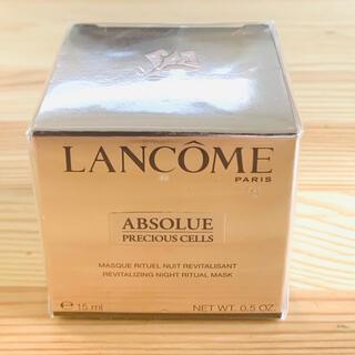 LANCOME - ランコム  アプソリュプレシャスセルナイトリチュアルマスク 15ML