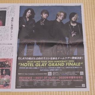 ポイント消化に☆読売新聞 GLAYの広告&横山流星の記事(印刷物)