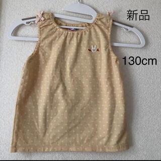 mikihouse - 新品未使用 タグ付き ミキハウス タンクトップ 130cm