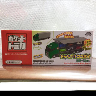 タイトー(TAITO)のトミカ★おかたづけコンボイ✨新品、未使用です!(ミニカー)