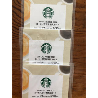 Starbucks Coffee - スタバ コーヒー豆