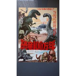 恐竜100万年【美品】【映画】【チラシ】(印刷物)