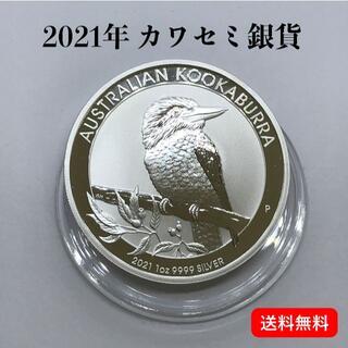 2021年発行 ワライカワセミ銀貨 純銀1オンス 本物です(貨幣)