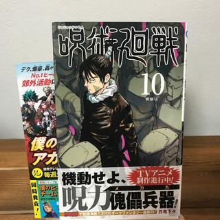 集英社 - 呪術廻戦 10巻 初版