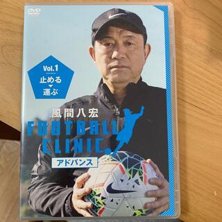 風間八宏 FOOTBALL CLINIC アドバンス Vol.1 止める、運ぶ (スポーツ/フィットネス)