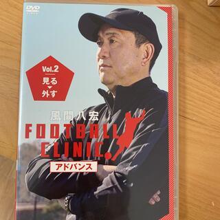 風間八宏 FOOTBALL CLINIC アドバンス Vol.2 見る、外す D(スポーツ/フィットネス)