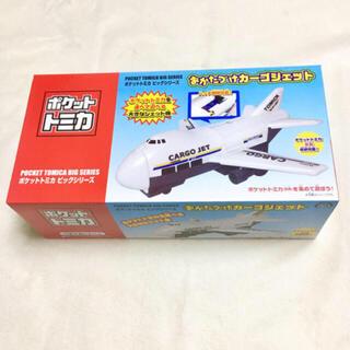 タイトー(TAITO)のポケット トミカ ✨おかたづけカーゴジェット✨新品、未使用です❣️(ミニカー)