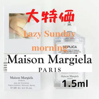 Maison Martin Margiela - 【新品】メゾン マルジェラ レプリカ レイジーサンデーモーニング 1.5ml