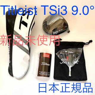 タイトリスト(Titleist)の【新品未使用】タイトリスト TSi3 9.0° ドライバーヘッド(クラブ)