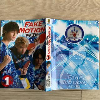 アキタショテン(秋田書店)のfake motion フェイクモーション 卓球の王将 着せ替えカバー(キャラクターグッズ)