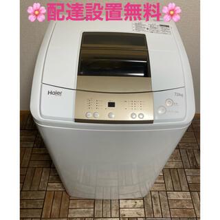 Haier - 💕大阪付近配達設置無料💕2017年式洗濯機‼️
