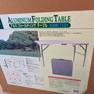 アルミホールディングテーブル(アウトドアテーブル)