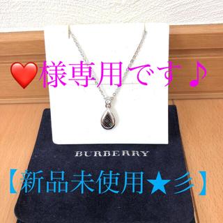 バーバリー(BURBERRY)の★Burberry★ ネックレス(ネックレス)