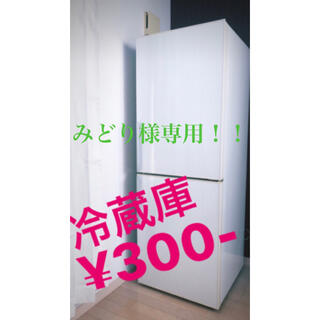 冷蔵庫(冷蔵庫)