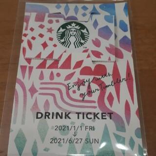 Starbucks Coffee - スタバ ドリンクチケット 6枚