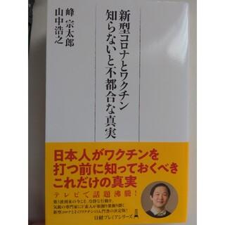 ニッケイビーピー(日経BP)の新型コロナとワクチン しらないと不都合な真実 峰宗太郎 山中浩之(健康/医学)
