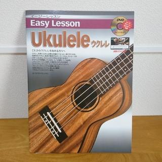 Easy Lesson ukulele ウクレレ 初心者教本 DVD・コード表付(その他)