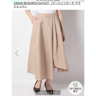 アーバンリサーチ(URBAN RESEARCH)のアーバンリサーチスカート☆ベージュ(ロングスカート)