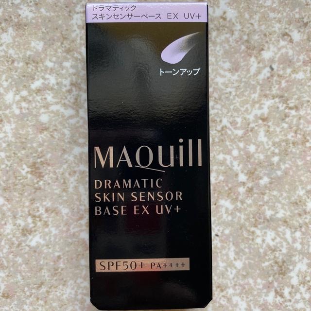 MAQuillAGE(マキアージュ)のマキアージュ ドラマティックスキンセンサーベース25ml コスメ/美容のベースメイク/化粧品(化粧下地)の商品写真