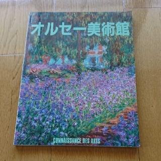 オルセー美術館 ガイドブック(アート/エンタメ)