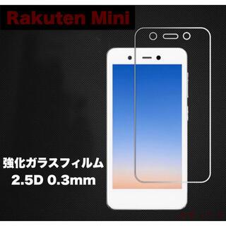 ラクテン(Rakuten)のRakuten Mini 強化ガラス 2.5D 楽天ミニ 保護ガラス(保護フィルム)