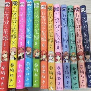 五等分の花嫁 1〜12巻セット(少年漫画)