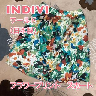 インディヴィ(INDIVI)のスカート INDIVI(インディヴィ) 日本製 ワールド(ひざ丈スカート)