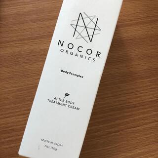 NOCOA ノコア 妊娠線予防クリーム(妊娠線ケアクリーム)