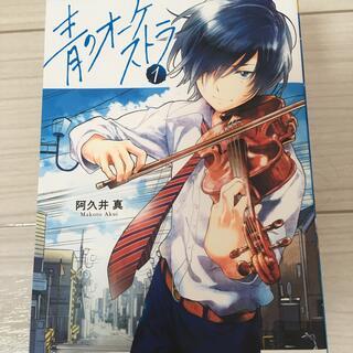 青のオーケストラ 1〜7巻(少年漫画)