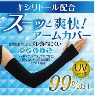 ちみ様          アームカバー  黒(手袋)