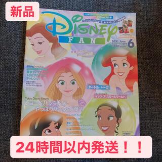 ディズニー(Disney)の24時間以内発送!!新品!最新号!6月号 ディズニーファン(アート/エンタメ/ホビー)