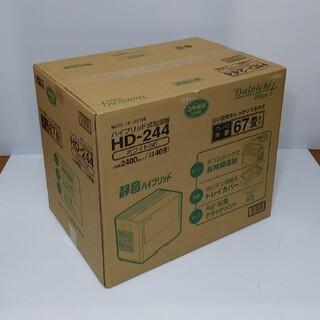 【新品 未使用】ダイニチ ハイブリッド加湿器 HD-244