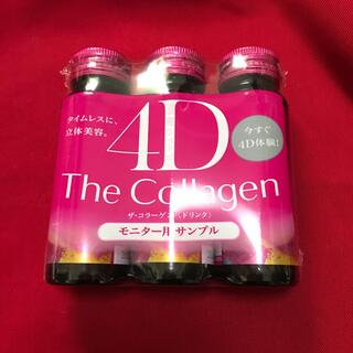 シセイドウ(SHISEIDO (資生堂))のザ・コラーゲン 4D The Collagen 3本セット サンプル品(コラーゲン)
