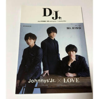 ジャニーズJr. - D;J+ Johnnys'Jr.×LOVE