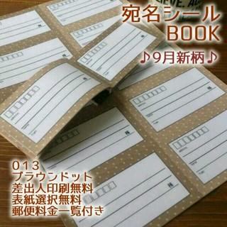 9月新柄第2弾☆宛名BOOK〈013ブラウンドット〉郵便料金一覧付き(宛名シール)