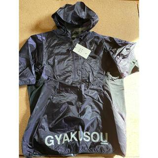 ナイキ(NIKE)の GYAKUSOU SHORT SLEEVE PACKABLE JACKET (その他)