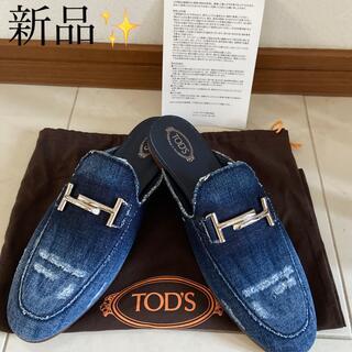 トッズ(TOD'S)のTOD'S  ローファー型スリッポン  新品✨24.5㎝〜25㎝位(ローファー/革靴)